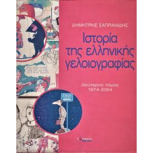 ΙΣΤΟΡΙΑ ΤΗΣ ΕΛΛΗΝΙΚΗΣ ΓΕΛΟΙΟΓΡΑΦΙΑΣ ΔΕΥΤΕΡΟΣ ΤΟΜΟΣ 1974-2004