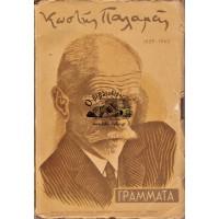 ΓΡΑΜΜΑΤΑ ΤΕΥΧΟΣ ΕΠΙΜΝΗΜΟΣΥΝΟ ΤΟΥ ΚΩΣΤΗ ΠΑΛΑΜΑ 1859-1943