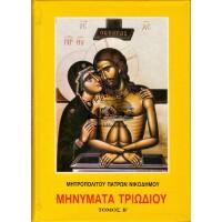 ΜΗΝΥΜΑΤΑ ΤΡΙΩΔΙΟΥ - ΤΟΜΟΣ Β΄