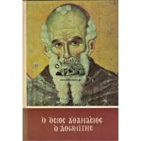 Ο ΟΣΙΟΣ ΑΘΑΝΑΣΙΟΣ Ο ΑΘΩΝΙΤΗΣ - ΤΟΜΟΣ Α΄ (Ο ΒΙΟΣ ΤΟΥ ΟΣΙΟΥ)