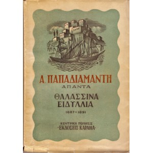 ΘΑΛΑΣΣΙΝΑ ΕΙΔΥΛΛΙΑ 1887-1891