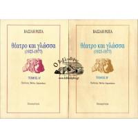 ΘΕΑΤΡΟ ΚΑΙ ΓΛΩΣΣΑ 1925-1977 (2 ΤΟΜΟΙ)